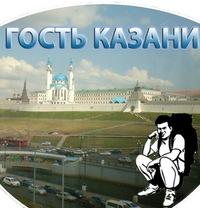 Гость Казани